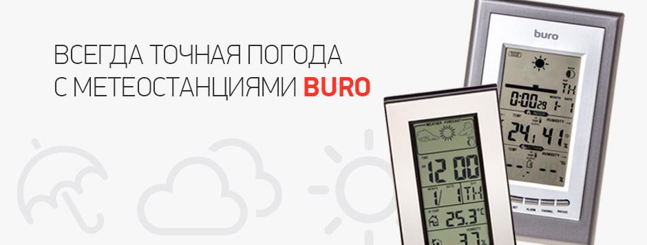 Всегда точная погода с метеостанциями BURO