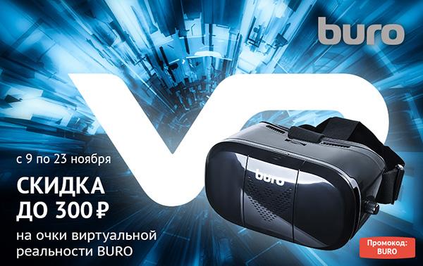 Очки виртуальной реальности BURO