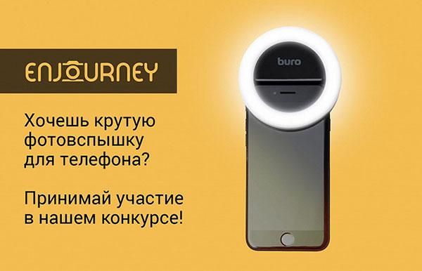 Новогодний конкурс BURO