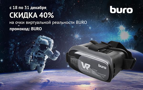 Скидка на очки виртуальной реальности BURO