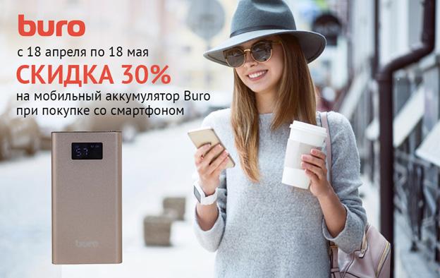 Мобильные аккумуляторы BURO с выгодой
