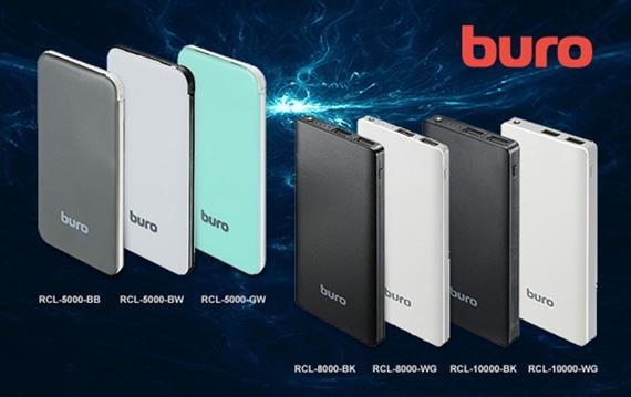 Новые портативные аккумуляторы BURO: можно забыть о розетке надолго