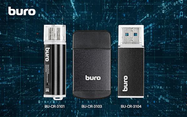 Новые картридеры BURO